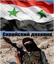 Syrský deník: Co se děje v Sýrii