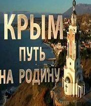 Krym: Cesta domů