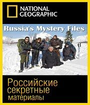 Záhadné ruské spisy